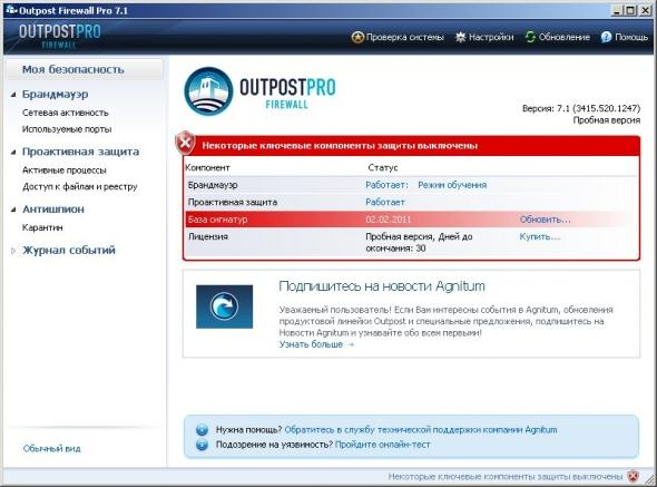Outpost Pro Firewall
