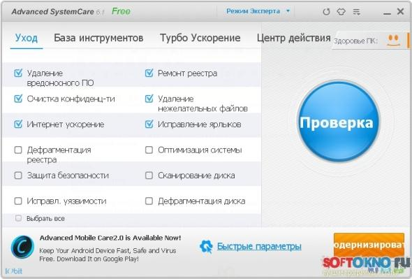 Advanced SystemCare 12 Free